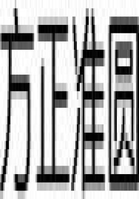 方正准圆_GBK(仅限在当当读书安卓客户端使用)
