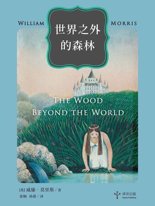 世界之外的森林