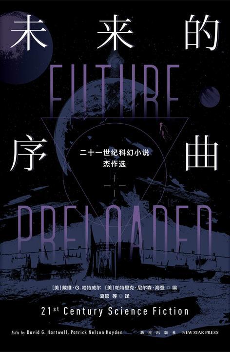 未来的序曲:21世纪科幻小说杰作选(全2册)(新版)