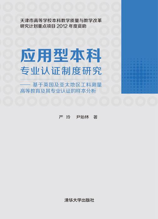 应用型本科专业认证制度研究——基于英国及亚太地区工料测量高等教育及其专业认证的样本分析