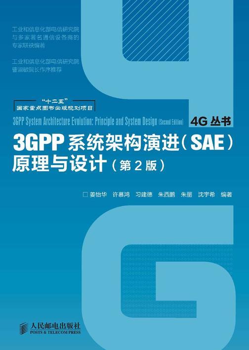3GPP系统架构演进(SAE)原理与设计(第2版)