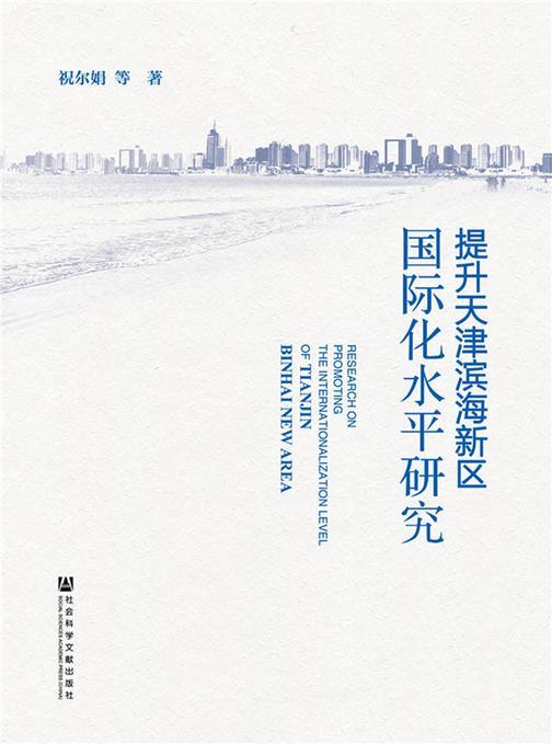 提升天津滨海新区国际化水平研究