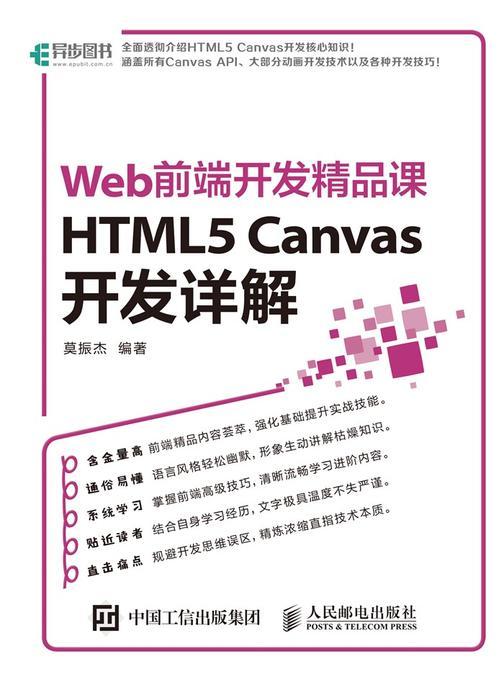 HTML5 Canvas开发详解 Web前端开发精品课