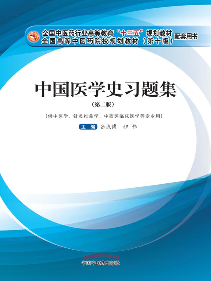 中国医学史习题集(十三五)