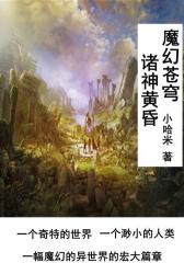 魔幻苍穹:诸神黄昏(5)