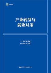 产业转型与就业对策(科思论丛)