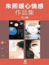 朱熙暖心情感作品集(共四册)