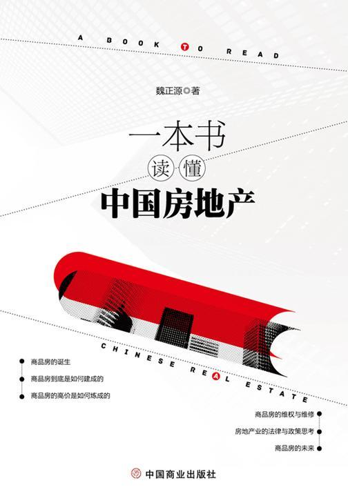 一本书读懂中国房地产
