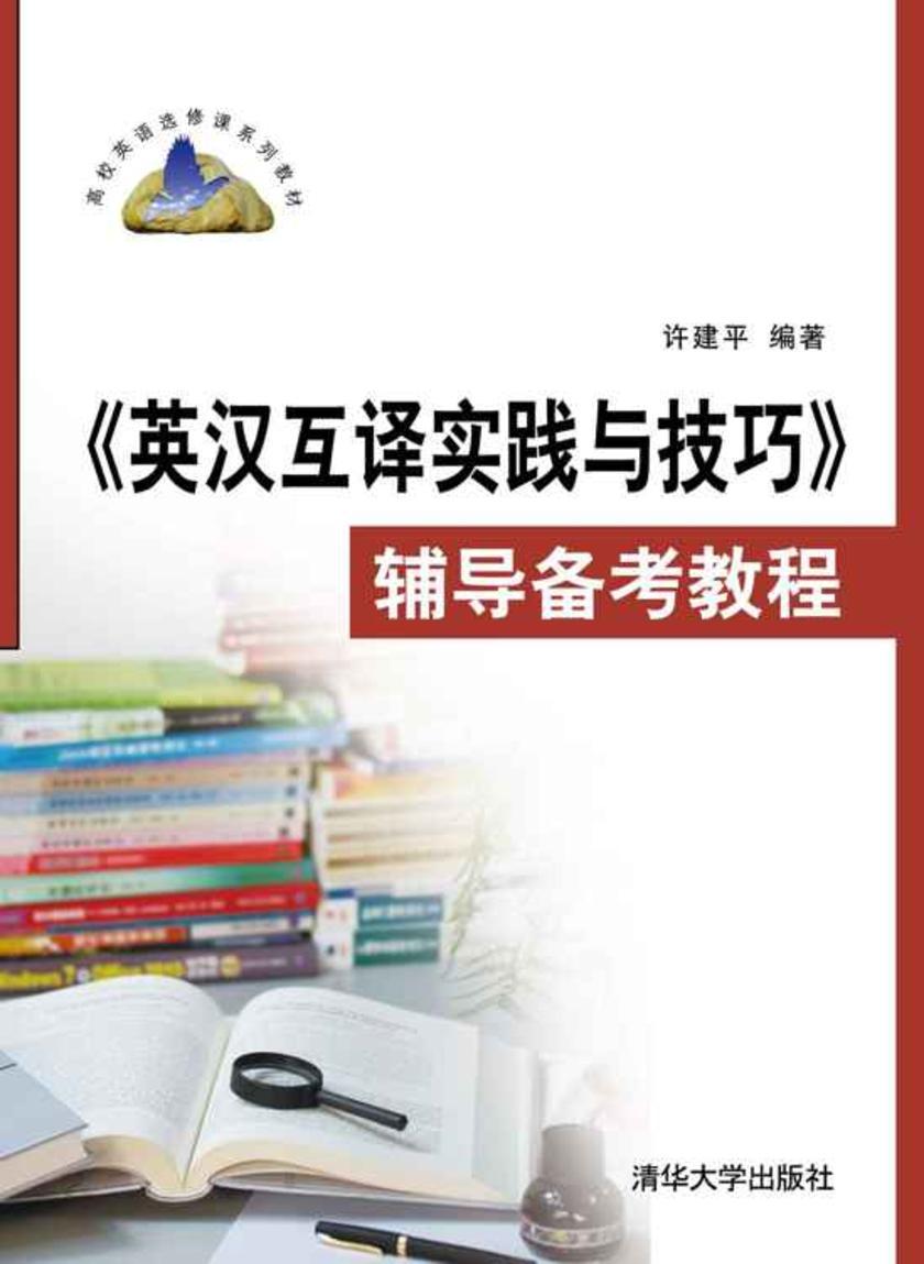 《英汉互译实践与技巧》辅导备考教程