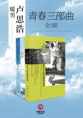暖男卢思浩青春三部曲(套装共3册)