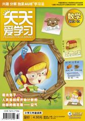 《天天爱学习》三年级数学 月刊 2011年第11期(电子杂志)(仅适用PC阅读)