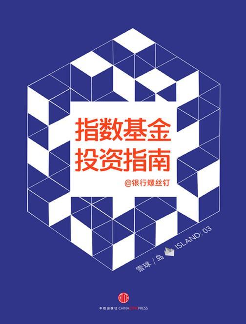 指数基金投资指南(电子杂志)