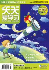 《天天爱学习》四年级数学 月刊 2011年第11期(电子杂志)(仅适用PC阅读)
