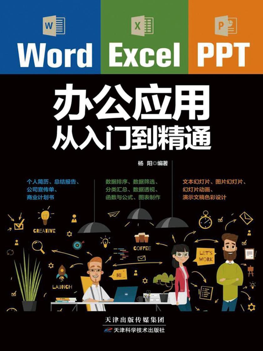 WordExcelPPT办公应用从入门到精通