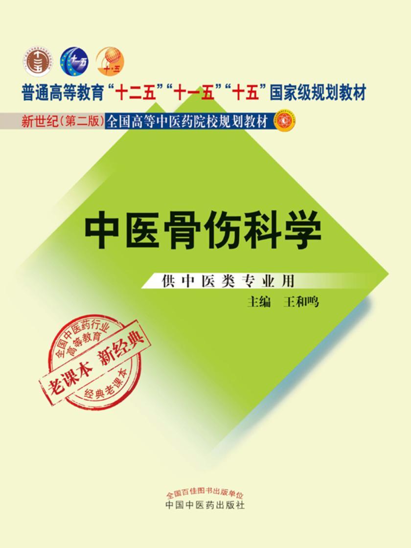 中医骨伤科学(十二五、十一五、十五)