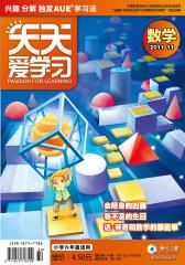 《天天爱学习》六年级数学 月刊 2011年第11期(电子杂志)(仅适用PC阅读)