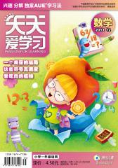 《天天爱学习》一年级数学 月刊 2011年第12期(电子杂志)(仅适用PC阅读)