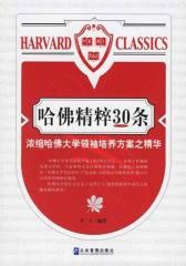 哈佛精粹30条