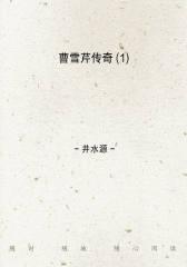 曹雪芹传奇(1)