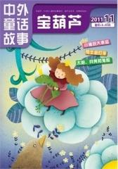 《宝葫芦》月刊 2011年第11期(电子杂志)(仅适用PC阅读)