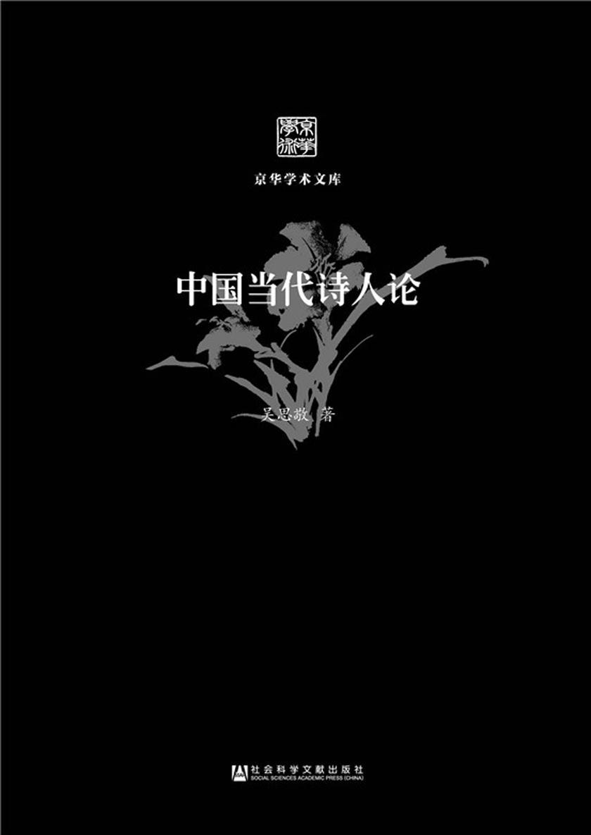 中国当代诗人论(京华学术文库)