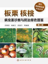 板栗核桃病虫害诊断与防治原色图鉴(第二版)