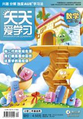 《天天爱学习》二年级数学 月刊 2011年第12期(电子杂志)(仅适用PC阅读)