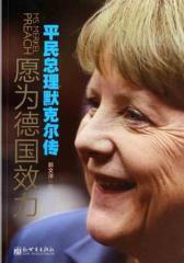 愿为德国效力——平民总理默克尔传