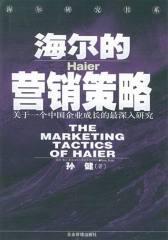 海尔的营销策略