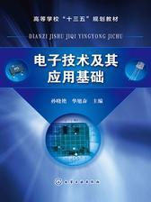 电子技术及其应用基础