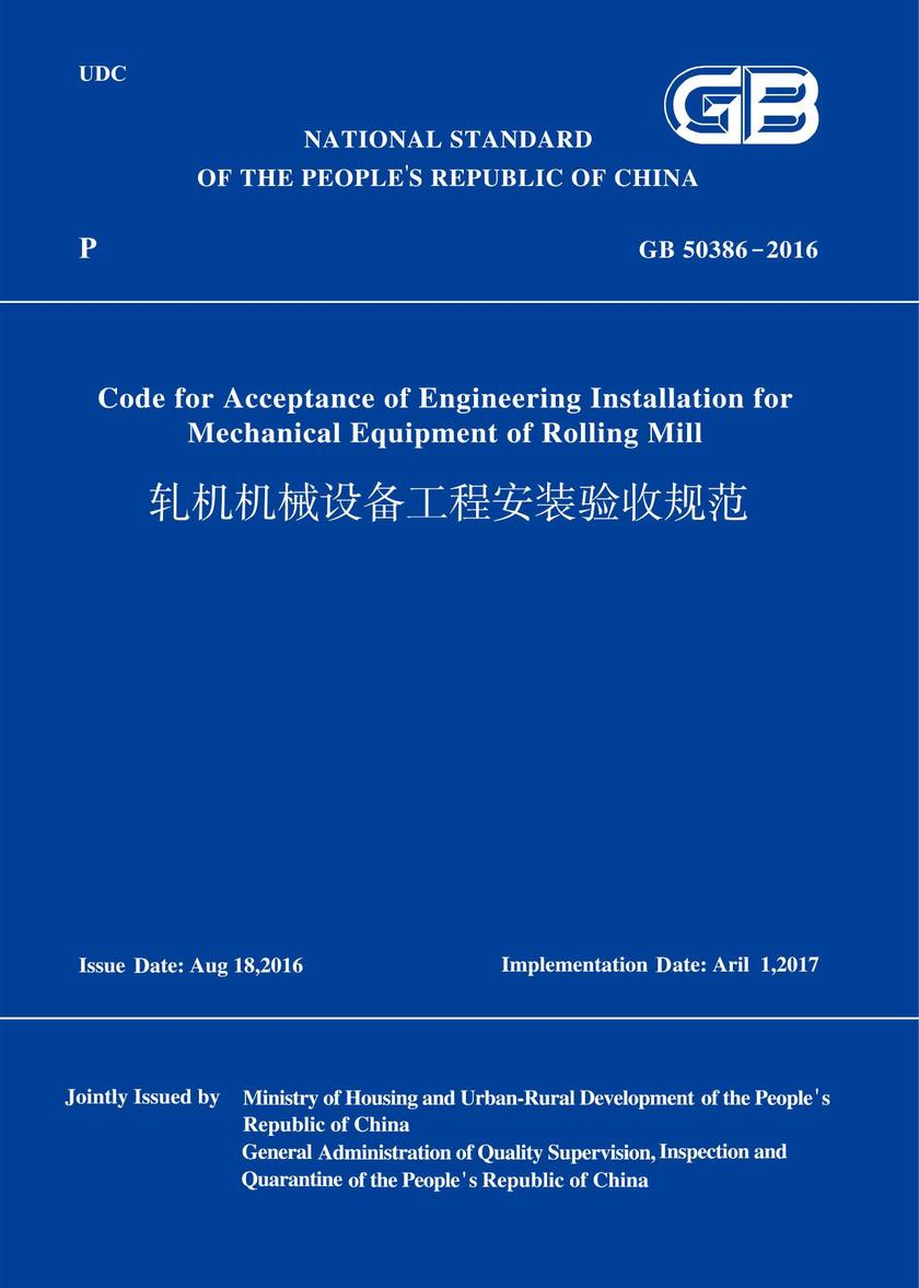 GB50386-2016轧机机械设备工程安装验收规范(英文版)