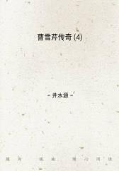 曹雪芹传奇(4)