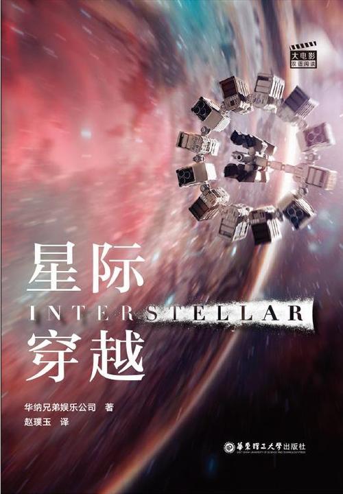 大电影双语阅读.星际穿越 Interstellar