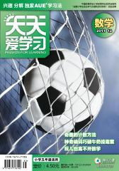 《天天爱学习》五年级数学 月刊 2011年第12期(电子杂志)(仅适用PC阅读)