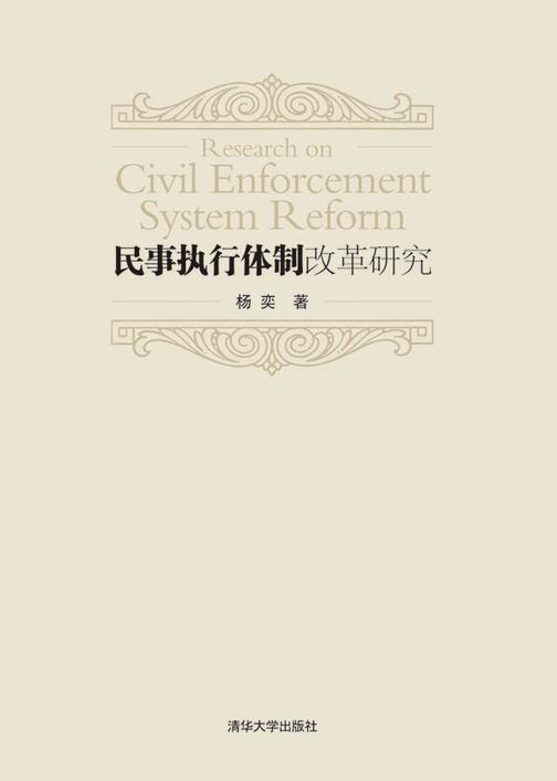 民事执行体制改革研究