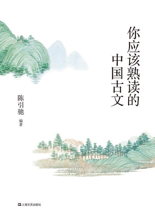 你应该熟读的中国古文