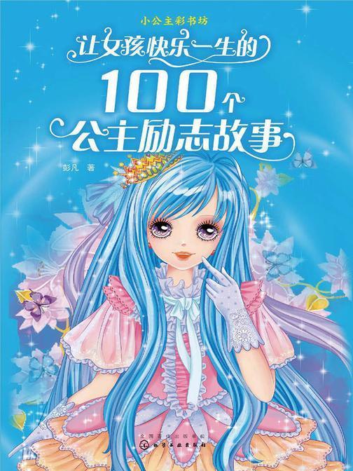 让女孩快乐一生的100个公主励志故事