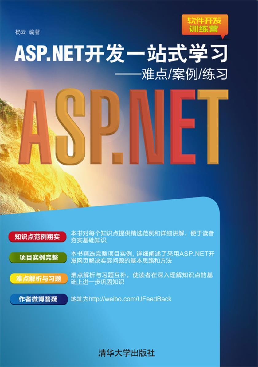 ASP.NET网站设计教学做一体化教程(仅适用PC阅读)
