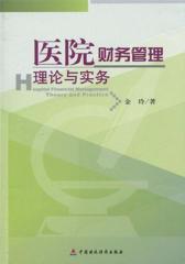 医院财务管理理论与实务(仅适用PC阅读)