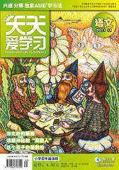 《天天爱学习》四年级语文 月刊 2011年第11期(电子杂志)(仅适用PC阅读)