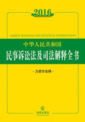2016中华人民共和国民事诉讼法及司法解释全书