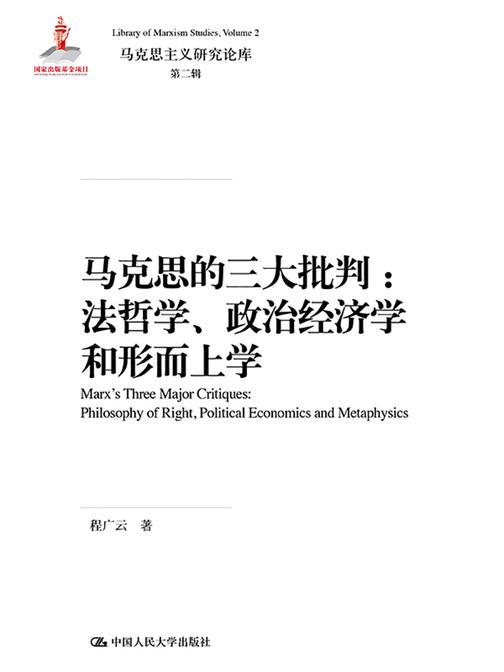 马克思的三大批判:法哲学、政治经济学和形而上学(马克思主义研究论库·第二辑;国家出版基金项目)