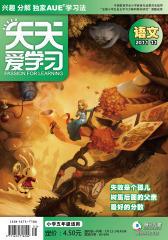 《天天爱学习》五年级语文 月刊 2011年第11期(电子杂志)(仅适用PC阅读)