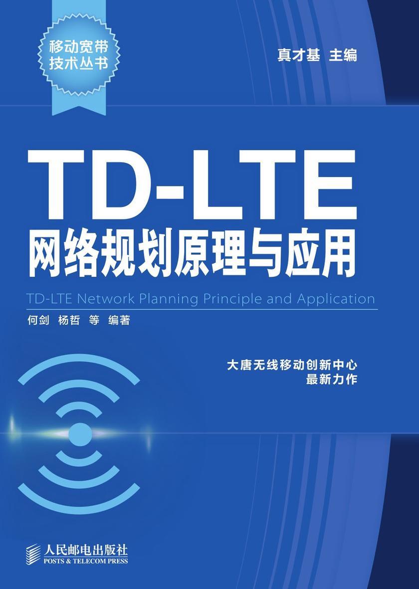 TD-LTE网络规划原理与应用