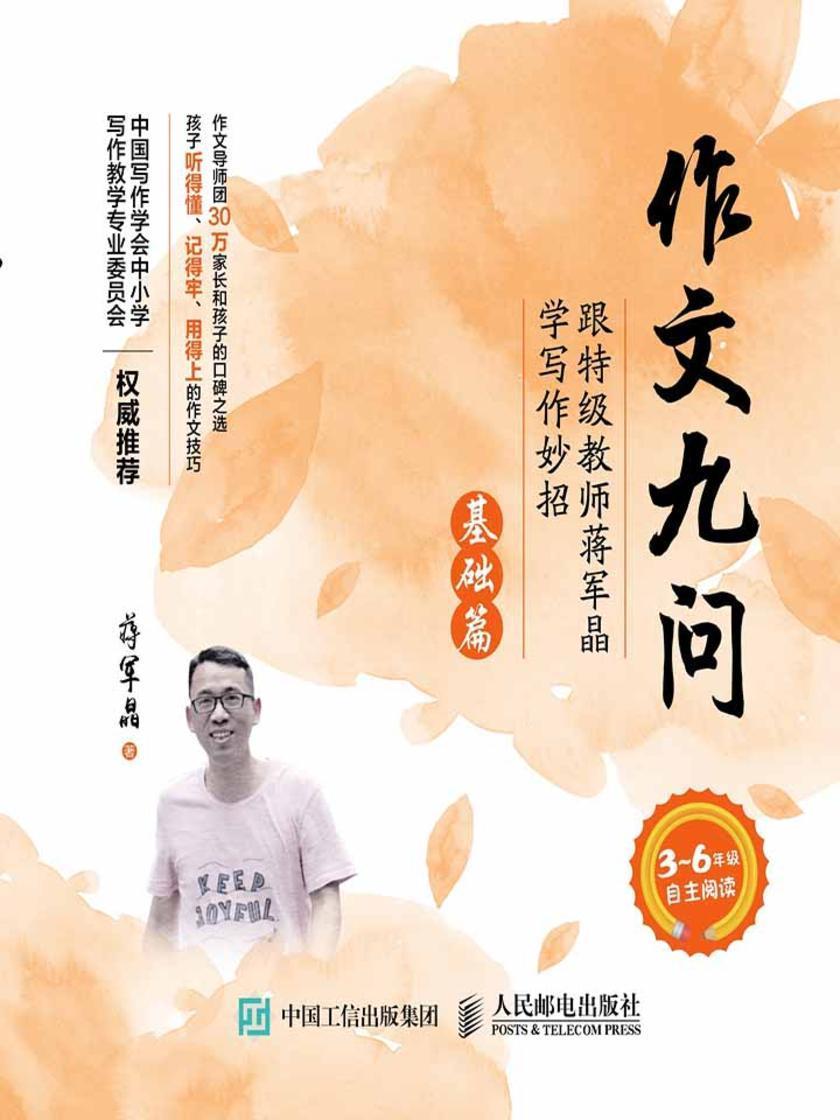 作文九问 跟特级教师蒋军晶学写作妙招 基础篇