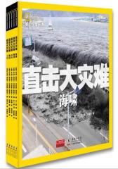 美国国家地理直击大灾难系列(套装全5册)(试读本)