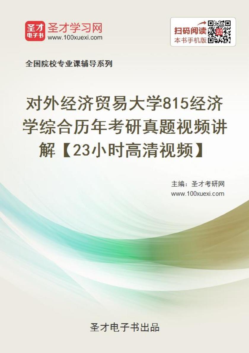 对外经济贸易大学815经济学综合历年考研真题视频讲解【23小时高清视频】