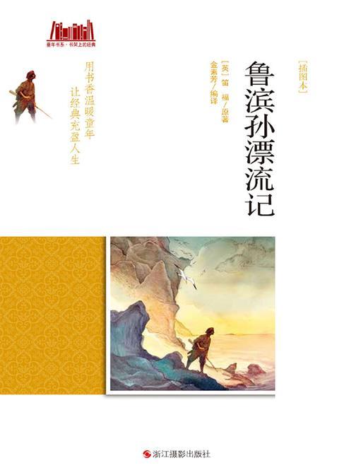 鲁滨逊漂流记 [插图本]