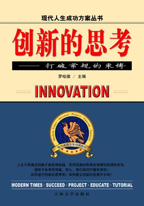 创新的思考——打破常规的束缚