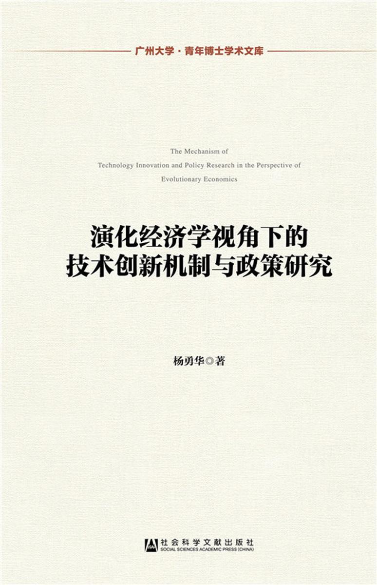 演化经济学视角下的技术创新机制与政策研究(广州大学·青年博士学术文库)